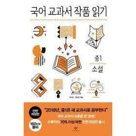 국어교과서 작품 읽기(중1소설)전면개정판