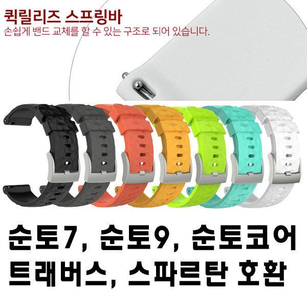 순토9 순토7 스파르탄스포츠 트래버스시계줄 호환밴드 상품이미지
