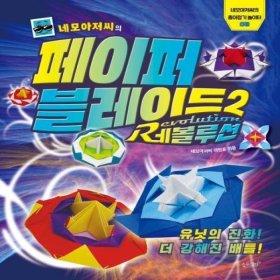 네모아저씨의 페이퍼 블레이드(2)레볼루션-03(네모아저씨의 종이 접기놀이터)