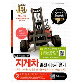 지게차운전기능사 필기(2020기분파)