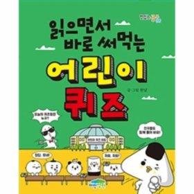 어린이 퀴즈(읽으면서 바로 써먹는)-020(맛있는공부)