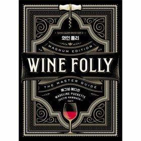 와인폴리(당신이 궁금한 와인의 모든것)매그넘에디션