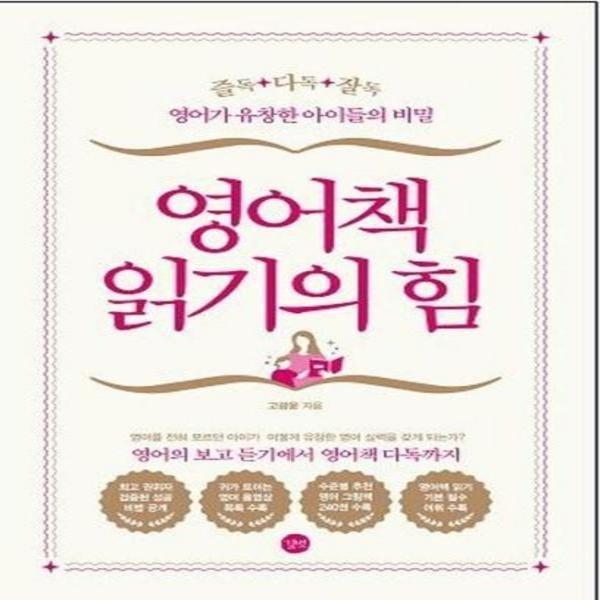 영어책 읽기의 힘(즐독 다독 잘독 영어가 유창한 아이들의 비밀) 상품이미지