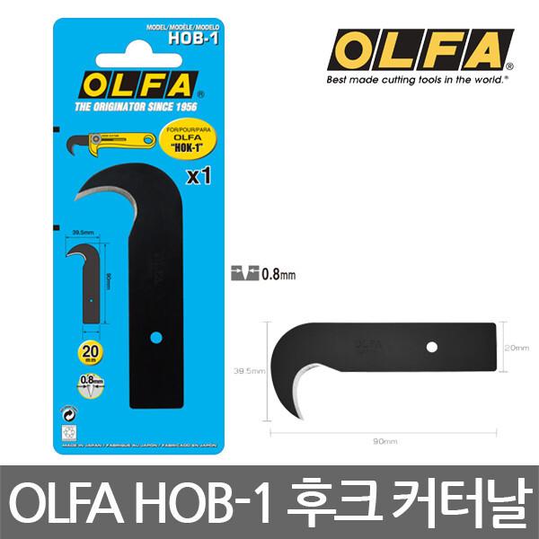 OLFA/HOB-1/HOK-1 전용 후크 커터날/1개입 상품이미지