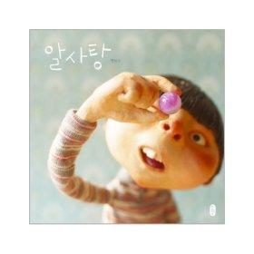알사탕-039 (그림책이참좋아)