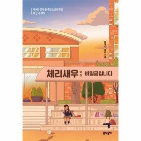 체리새우(비밀글입니다)-042(문학동네청소년)