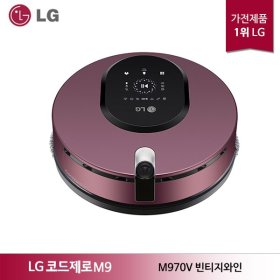 LG 코드제로 M9 물걸레 로봇청소기 M970V 빈티지와인