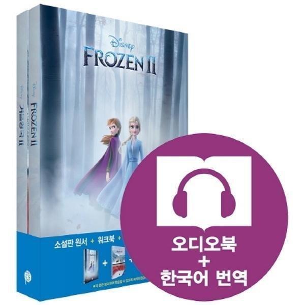 겨울왕국2(FROZEN2)영화로읽는영어원서 상품이미지