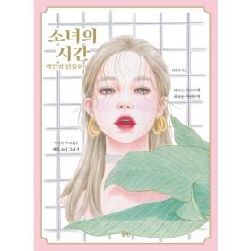 소녀의 시간(색연필 인물화)
