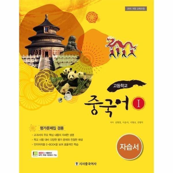 고등학교 중국어(1) 자습서(CD1포함) 상품이미지