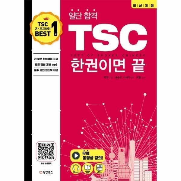 TSC한권이면끝(일단합격)최신개정 상품이미지
