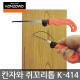 칸자와/K-414/쥐꼬리톱/목재합판/석고보드/쥐톱/직선 상품이미지