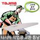 타지마/GNB-330/작업용교환톱날/전정/목공/원예/교체 상품이미지