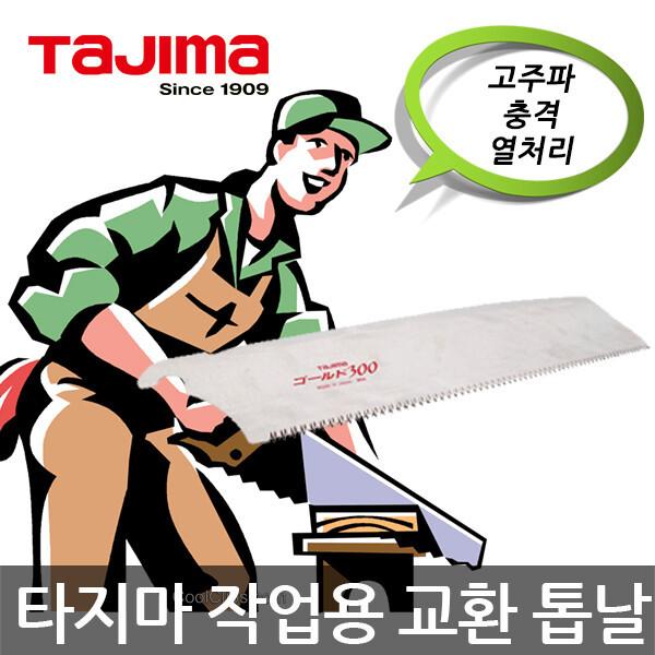 타지마/GNB-300/작업용교환톱날/전정/목공/원예/교체 상품이미지