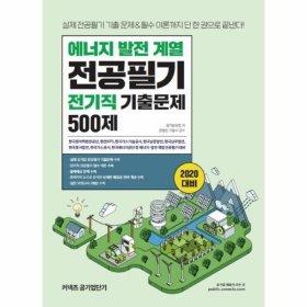 에너지발전계열 전공필기 전기직 기출문제 500제(2020)