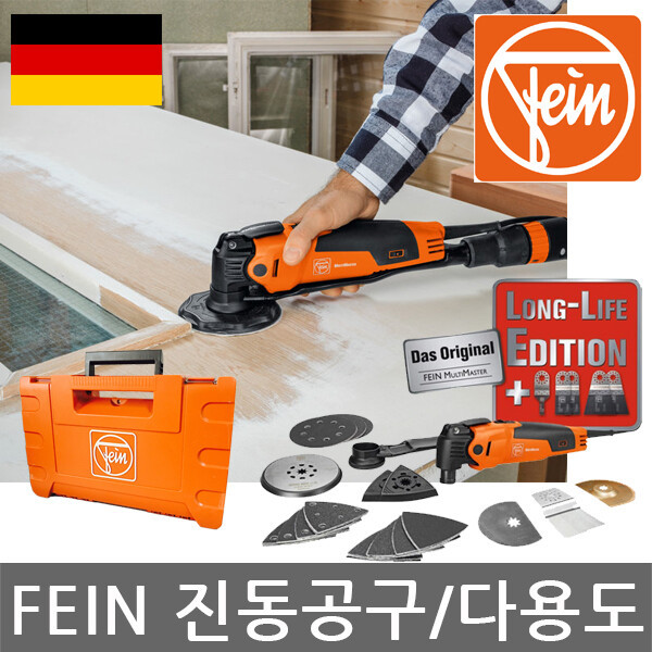 FEIN/FMM 350 Q/멀티마스터진동공구/샌딩/연마/풀세트 상품이미지