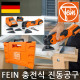 FEIN/AFMT 12 Q/충전식진동공구/충전기포함/풀세트 상품이미지