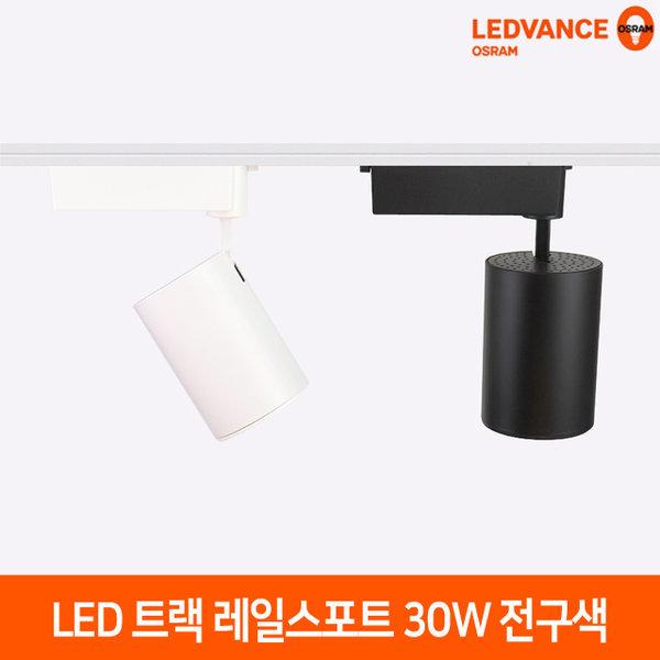 레드밴스 LED 레일스포트 원통형 30W 트랙전시회조명 상품이미지