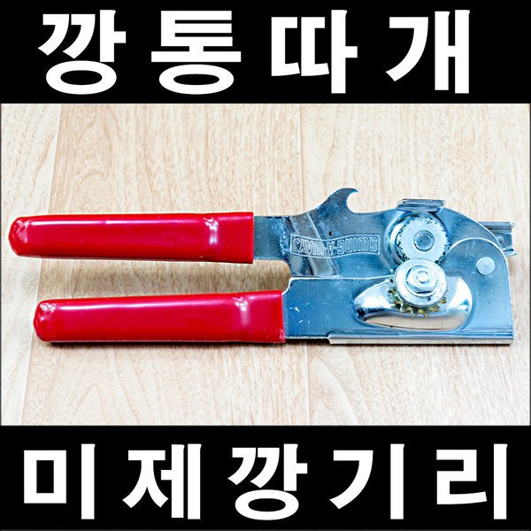 B077/깡통따개/미제/캔오프너/업소용깡통따개/깡기리 상품이미지