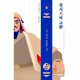 칭기스의 교환(몽골 제국과 세계화의 시작)