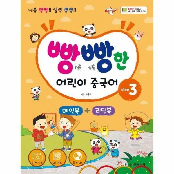 빵빵한 어린이 중국어(STEP3)CD1포함 상품이미지