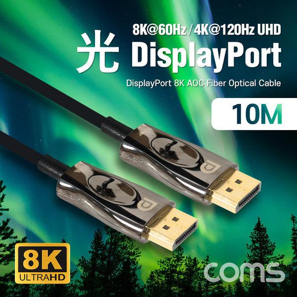 CB049 디스플레이포트 DP 광 리피터케이블 8K60Hz 10M 상품이미지