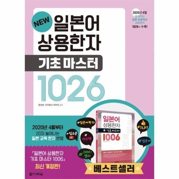 일본어 상용한자(기초 마스터)1026(NEW) 상품이미지