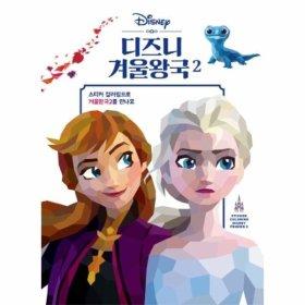 겨울왕국2(스티커 컬러링 디즈니)