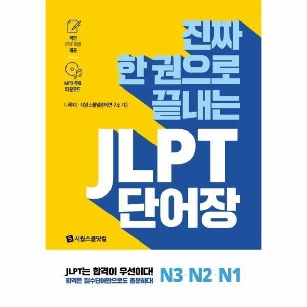 JLPT 단어장(N3N2 N1)진짜 한 권으로 끝내는 상품이미지