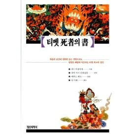 티벳사자의서(개정판)