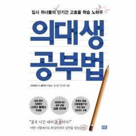 의대생 공부법(입시 위너들의 단기간 고효율 학습 노하우)