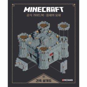 마인 크래프트 공식가이드북(중세의요새)건축설계도