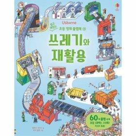 쓰레기와 재활용-18(쉽고재밌는초등영재플랩북)