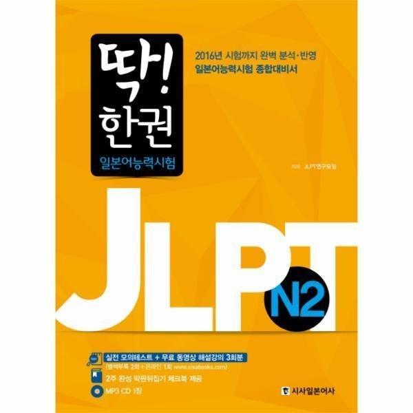 딱한권 JLPT 일본어능력시험(N2)CD1포함 상품이미지