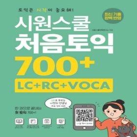 시원스쿨 처음토익 700 + (LC+RC+VOCA한권으로끝내는첫토익700+)