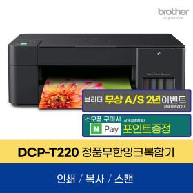 DCP-T220 무한잉크복합기 3세대 프린터