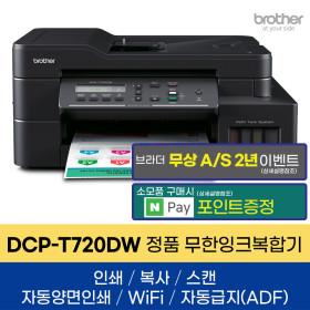 DCP-T720DW 무한잉크복합기 3세대프린터 양면인쇄 WiFi