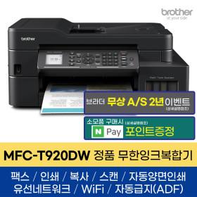 MFC-T920DW 무한잉크복합기 팩스 3세대프린터 양면인쇄