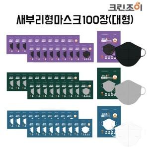크린조이 대형 100매 블랙/그레이/화이트 KF94 황사 상품이미지