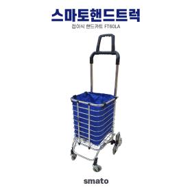 핸드카트 접이식카트 계단형바퀴 시장바구니 FT60LA