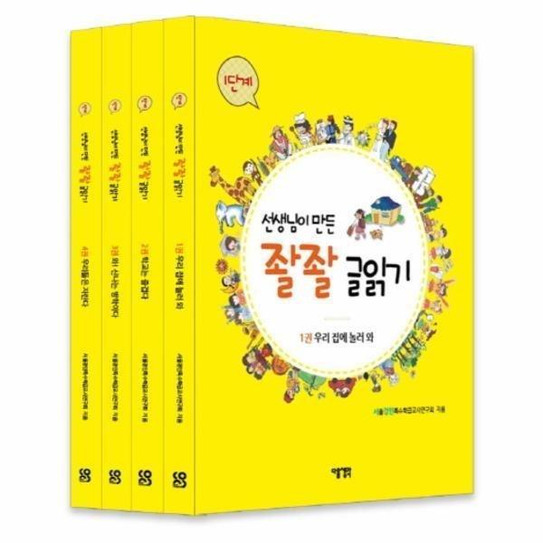 선생님이 만든 좔좔 글읽기(SET)전4권 상품이미지
