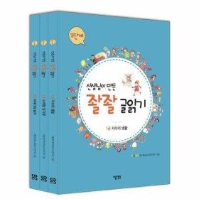 선생님이 만든 좔좔 글읽기2단계(SET)전3권