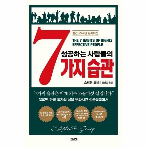성공하는 사람들의 7가지 습관(출간25주년뉴에디션) 상품이미지
