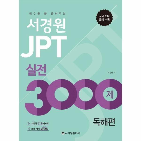 서경원 JPT 실전 3000제(독해편)점수를 확 올려주는 상품이미지