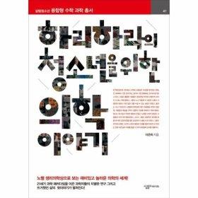 하리하라의 청소년을위한 의학이야기 - 41 (살림청소년융합형수학과학총서)