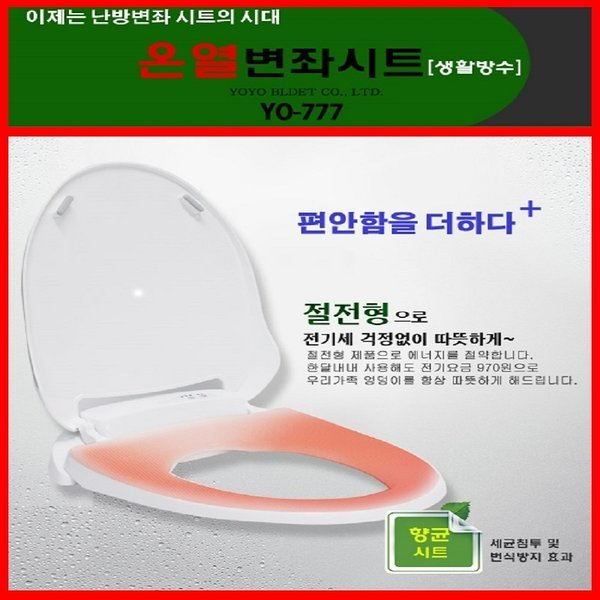 (가정/업소/사무실~화장실필수품)온열변기시트 YO-777 상품이미지
