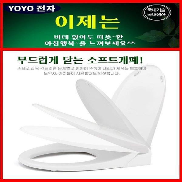 (욕실/화장실~필수아이템)온열변기시트 YO-777 커버 상품이미지