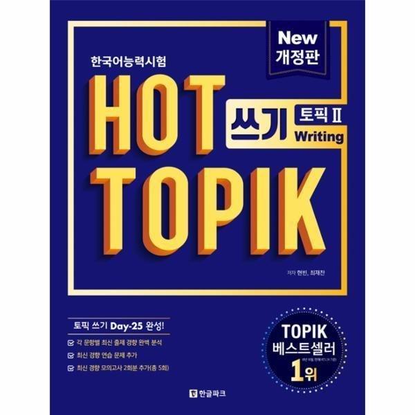핫 토픽(HOT TOPIK2)쓰기(한국어능력시험)NEW개정판 상품이미지