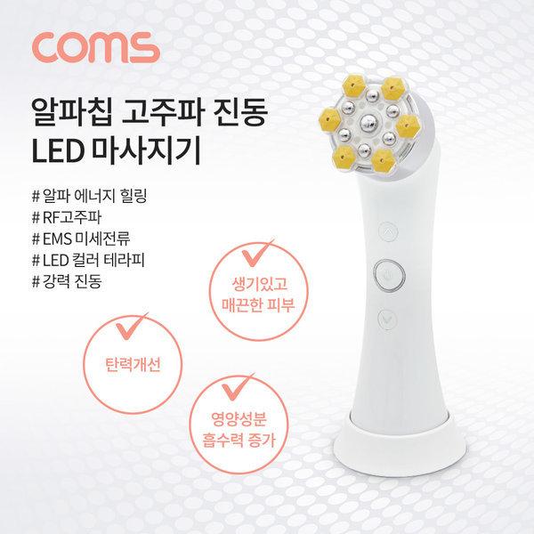 XI324 알파칩 고주파 진동 LED 마사지기 EMS미세전류 상품이미지