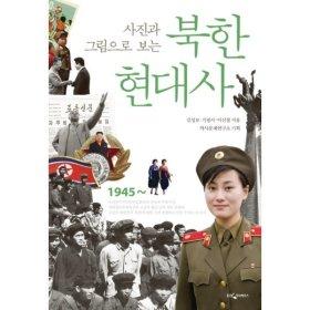 북한 현대사(사진과그림으로보는)